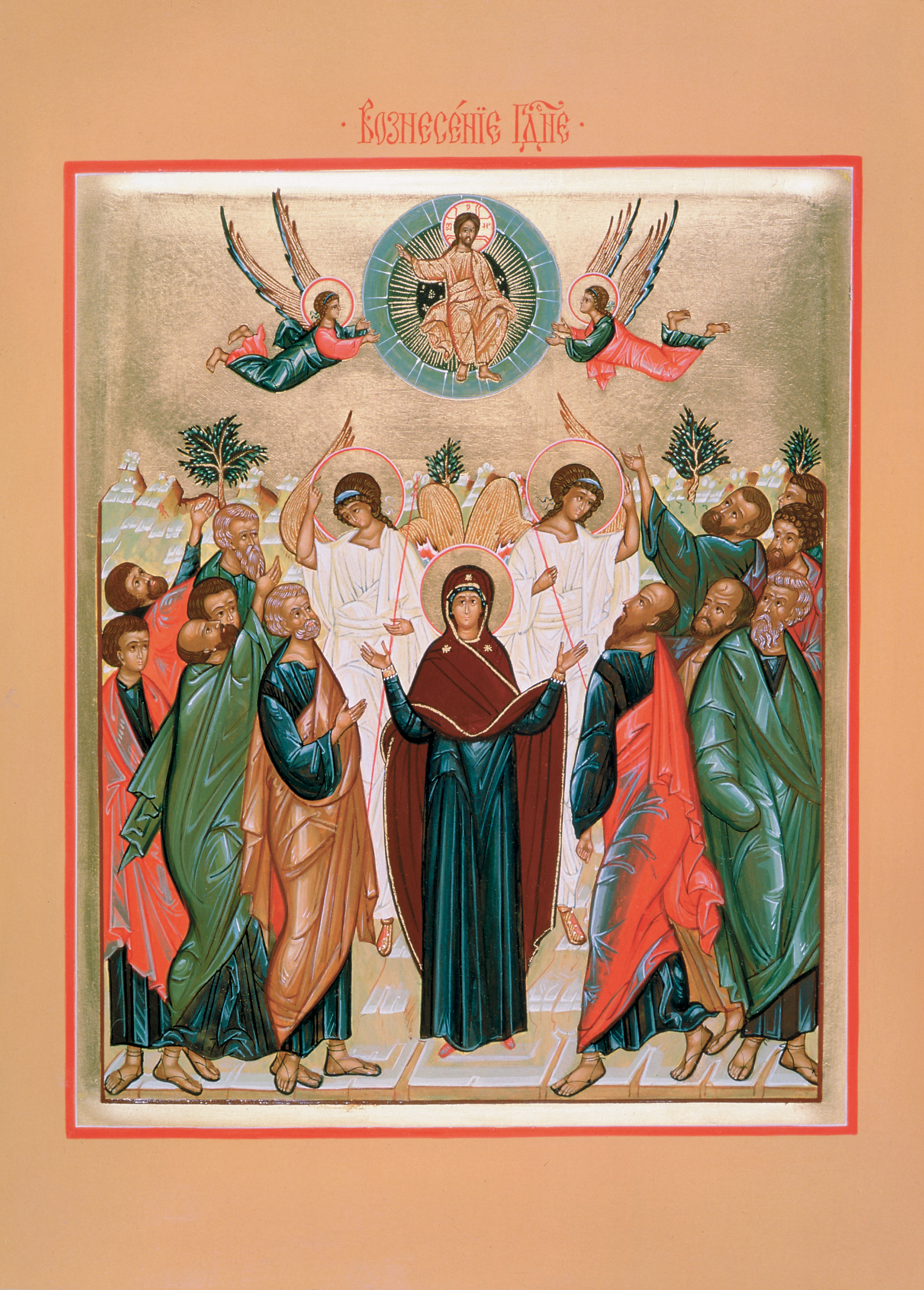 Jeudi 10 juin 2021 Fête de l'Ascension du Seigneur