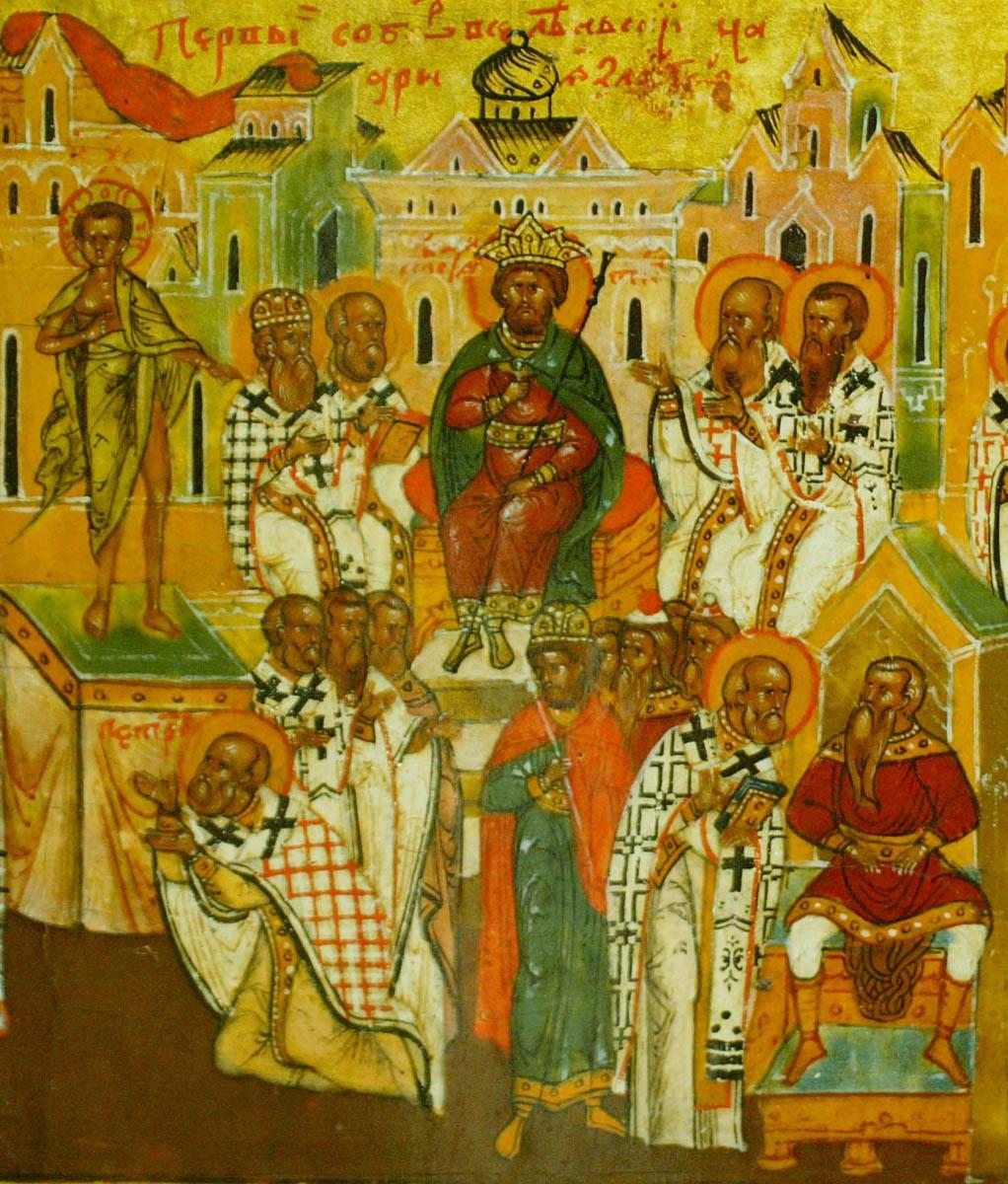 Bоскресенье 13-го июня 2021— Cвятых Oтцев перваго вселенскаго собора