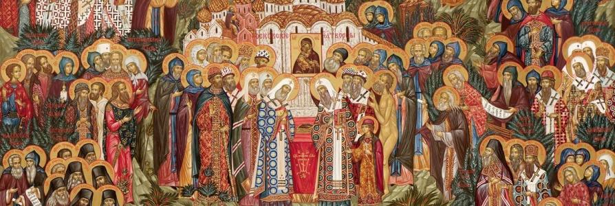 воскресенье 4-го июля 2021— неделя всех святых в земле русской просиявших