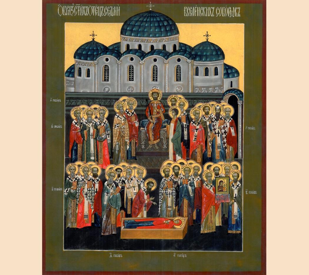 Dimanche 1er août 2021— Dimanche des saints Pères des 6 premiers conciles œcuméniques