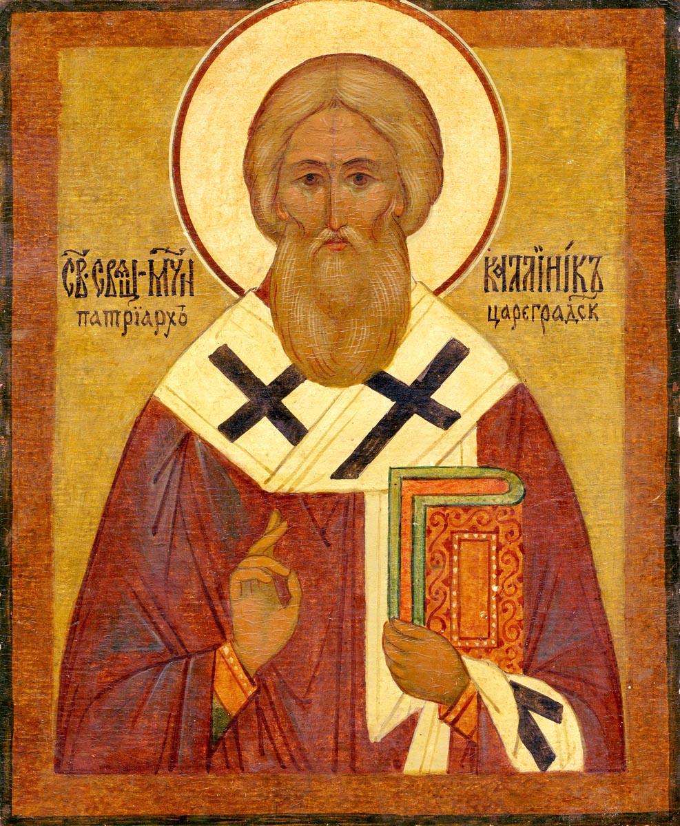 Dimanche 5 septembre 2021— Saint Callinique, patriarche de Constantinople